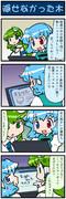 がんばれ小傘さん 1237