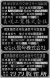 【銘版】視覚障害者用交通信号付加装置