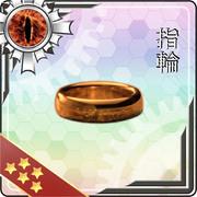 【ケッコン】金の指輪【カッコカリ】