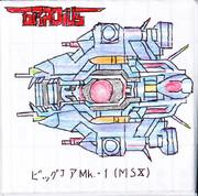 MSX版ビッグコアMk.Iパッチ(メンコ)