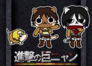 進撃の巨ニャン~Attack on Kitten~
