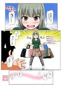夕張30歳とお買い物【2014/04/21】