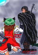 「【東方狂戦士】 ガッツが幻想入り」支援画像