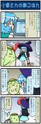 がんばれ小傘さん 1238