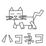 謎猫★爆誕!その名もハコネコ