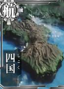 巨大戦略空母 四国