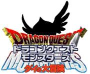 ドラゴンクエストモンスターズ最新作ロゴ(修正版)