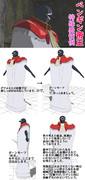 【MMD】ペンギン帝王配布(1.0.1にVerUP)【健全ロボダイミダラー】
