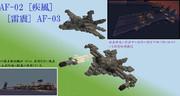 新型艦載機『疾風』『雷震』