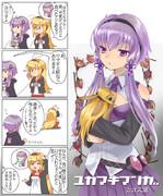ゆかマキ漫画(食)