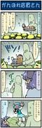 がんばれ小傘さん 1241