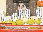 夏野氏、ひろゆきを語る。