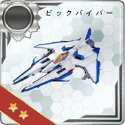 超時空戦闘機