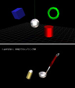 MMDで簡易3Dモデリング体験キットⅡ