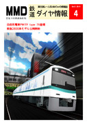 MMD鉄道ダイヤ情報[2014年4月号]