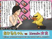 あひるちゃん vs 女史