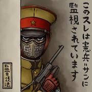 艦娘を守る憲兵隊の軍規粛清
