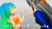 【MMD】カオン「イト姉ぇねカオンもきちゃいましたぁ~」
