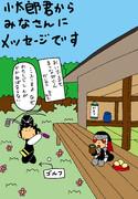 小太郎君から皆さんにメッセージです