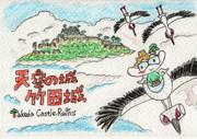 ラピュタ風『天空の城◇竹田城』