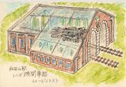 鉄道遺産「和田山駅レンガ機関庫跡」。ありのままの姿を見せるのはどうですか?