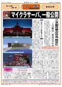 静画版「文々。新聞」第46.02号(Nsen東方チャンネル二次創作部のマイクラ鯖が一般限定公開)