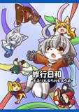 けもケット3新刊