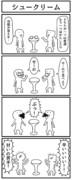4コマ「シュークリーム」