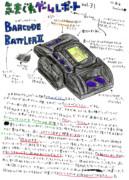 気まぐれゲームレポート 31「バーコードバトラーⅡ」