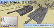 【minecraft】 M201 105mm自走榴弾砲