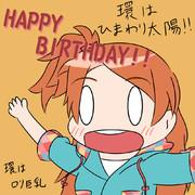 環!誕生日おめでとう(でした!)!!!!!