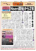 静画版「文々。新聞」第47号(『Nsen』サービス開始から2周年)