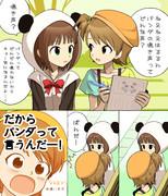 亜美とパンダ春香