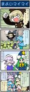 がんばれ小傘さん 1248