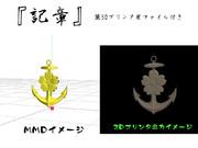 【MMD-OMF4】海軍記章