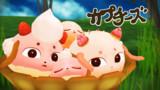 【MMD-OMF4】カプチーズ