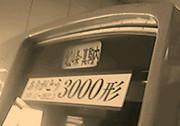 【超貴重】札幌市営地下鉄南北線方向幕「北24条⇔真駒内」