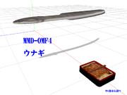 【MMD-OMF4】ウナギ&うな重【MMDモデル配布あり】