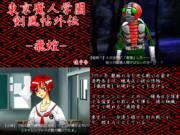 【嘘予告】東京魔人學園剣風帖【飛蝗】