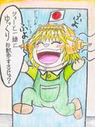 ★だじょ~♪だじょ~♪ゆっくりキングジョー♪ ×2