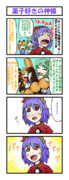 ハイてゐんぽ東方 10