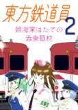 例大祭11 新刊「姫海棠はたての添乗取材」表紙