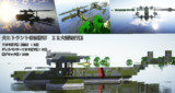 大ヒトラント帝国海軍 飛行艇