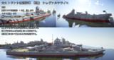 大ヒトラント帝国海軍 戦艦