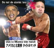 北朝鮮いてもたれー! USAとNKoreaのタイトルマッ血