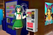 制服ずん子ちゃんが○○ちゃん販売機に興味をもったようです