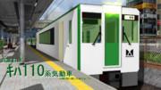 【OMF4】JR東日本キハ110系気動車