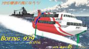 【OMF4】Boeing929 JETFOIL