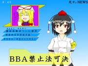 【速報】幻想郷憲法に新法案加わる