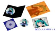 【MMD-OMF4】DVDディスク+DVDケース